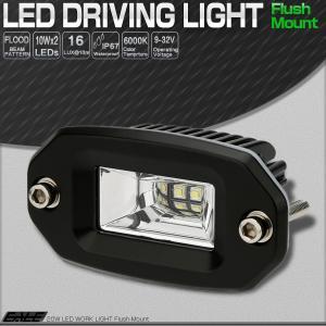 埋め込み専用 LED ライトポッド 20W フォグランプ バックランプ 作業灯 補助灯に フラッシュマウント型 12V/24V IP67 P-532|eale