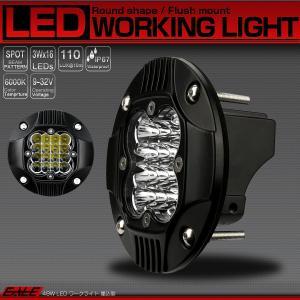 LED 作業灯 丸型 スポットライト 48W フォグランプ バックランプ 補助灯に フラッシュマウント型 12V/24V 防水IP67 P-538|eale