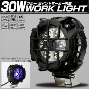 LED 作業灯 30W ブルー マーカー内蔵 4WD オフロード車のフォグランプや補助等に ストーンガード付き P-539|eale