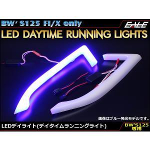 ヤマハ BW'S125 FI / X 専用 LED デイライト ビーウィズ SE457 / SE456 / SE4550AA / SE4540 / SE4520 / SE4510 P-601 eale