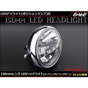 LED ヘッドライト バイク 汎用 LED ヘッドライト デイライト付 レンズ径150mm 取付幅175mm ブラック P-610|eale