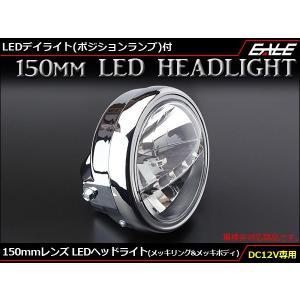 LED ヘッドライト バイク 汎用 LED ヘッドライト デイライト付 レンズ径150mm 取付幅175mm メッキ P-611|eale