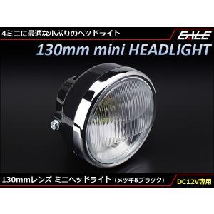レンズ径130mm ミニ ヘッドライト 取付幅155mm ポジションランプ付き モンキー / エイプなどに P-613|eale