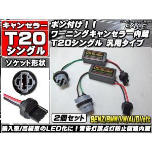 T20シングル 球切れ警告灯キャンセラー内蔵ソケット P-69|eale
