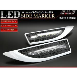 汎用 LED サイドマーカー ウインカー ウェルカムライト付き ホワイト 多機能モデル P-95|eale
