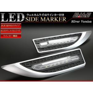汎用 LED サイドマーカー ウインカー ウェルカムライト付き シルバー 多機能モデル P-96|eale