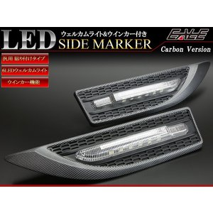 汎用 LED サイドマーカー ウインカー ウェルカムライト付き カーボン 多機能モデル P-97|eale