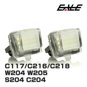 ベンツ LED ライセンスランプ CLAクラス C117 / Cクラス セダン W204 W205 ワゴン S204 クーペ C204 / SLクラス R231 ナンバー灯 R-106|eale