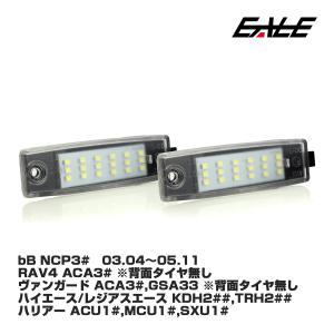 トヨタ LED ライセンスランプ ナンバー灯 200系ハイエース 30系bB 30系RAV4 30系ヴァンガード 10系ハリアー R-118|eale