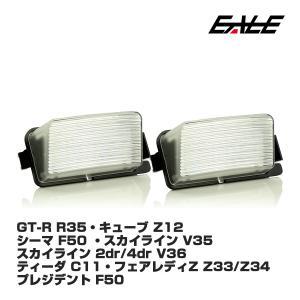 ニッサン LED ライセンスランプ ナンバー灯 R35 GT-R Z12キューブ V35/V36 スカイライン C11 ティーダ Z33/Z34 フェアレディZ R-119|eale