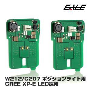 メルセデス ベンツ Eクラス W212 C207 前期専用 6000K LED ポジション ボードバルブ R-124|eale