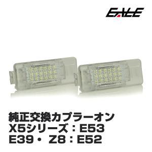 BMW LED カーテシランプ ルームランプ X5 E53 E39 Z8 E52 R-125|eale