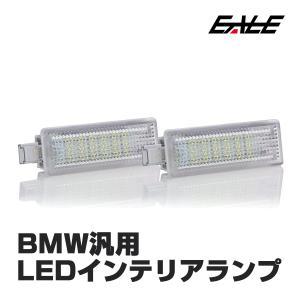 BMW LED カーテシランプ ルームランプ X1 E84 X3 E83/F25 X5 E70 X6 E71 Z4 E85/E89 R-126|eale