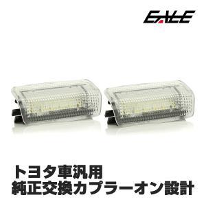 トヨタ レクサス 汎用 LED カーテシランプ 20系 30系 アルファード ヴェルファイア等 R-129|eale