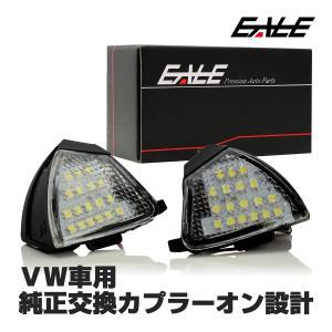 VW LED ウェルカムランプ ゴルフ5 イオス 1F ジェッタ 1K ゴルフプラス パサート ヴァリアント3C 等 R-130