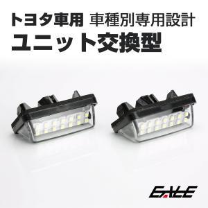トヨタ LED ライセンスランプ 30系 アルファード / ヴェルファイア 50系 プリウス 専用設計 ナンバー灯 R-138|eale