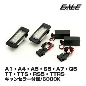 アウディ LED ナンバー灯 ライセンスランプ A1 A4 A5 S5 A7 Q5 TT TTS RS5 TTRS R-148|eale