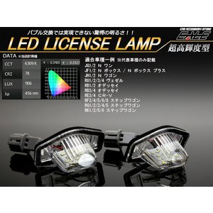 ホンダ LED ライセンスランプ JG1/2 N ONE JF1/2 N BOX + JH1/2 N WGN カスタム ナンバー灯 R-153|eale