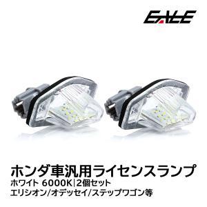 ホンダ LED ライセンスランプ RB1/RB2/RB3/RB4 オデッセイ RF/RG/RK ステ...