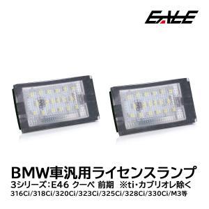 BMW LED ライセンスランプ ナンバー灯 E46 クーペ 前期 318Ci 323Ci M3 等 R-155|eale