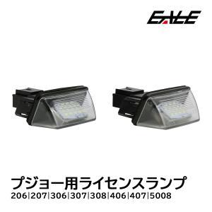 プジョー LED ライセンスランプ ナンバー灯 206 207 306 307 308 406 407 5008 R-172|eale