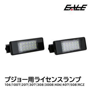 プジョー 106 1007 207 307 308 3008 406 407 508 RCZ LED ライセンスランプ ナンバー灯 R-173|eale