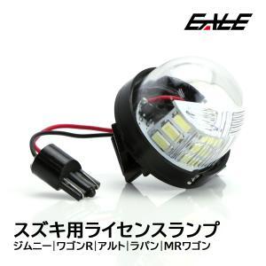 スズキ LED ライセンスランプ ナンバー灯 ジムニー JB23 アルト HA12S HA22S HA23S ラパン HE21S HE22S MRワゴン MF22S R-175|eale