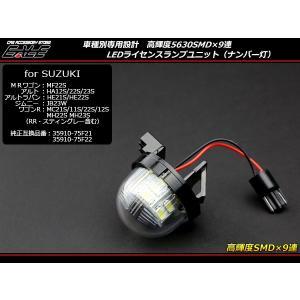 スズキ LED ライセンスランプ ナンバー灯 ワゴンR MC21S/11S/22S/12S MH21S MH22S MH23S R-175|eale