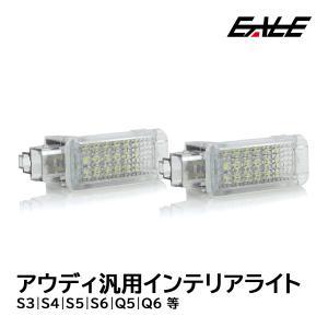 アウディ S3 S4 S5 S6 Q5 Q6 等 汎用 LED インテリアランプ ルームランプ R-178|eale