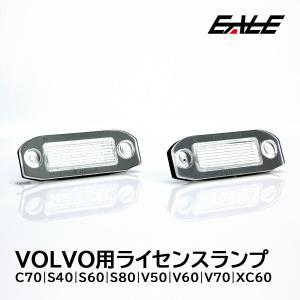 VOLVO LED ライセンスランプ ナンバー灯 C70 S40 S60 S80 V50 V60 V70 XC60 R-182|eale