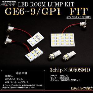 HONDA フィット GE6 GE7 GE8 GE9 GP1 LED ルームランプキット 5pc R-192|eale