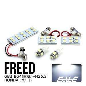 HONDA フリード GB3 GB4 前期 LED ルームランプキット 5pc R-193 eale