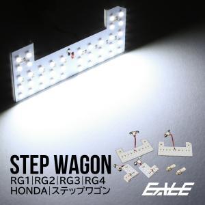 RG1 RG2 RG3 RG4 ステップワゴン LED ルームランプ キット 6pc R-194|eale