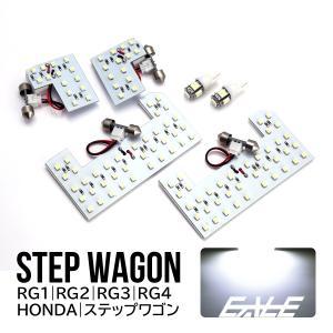 HONDA ステップワゴン RG1 RG2 RG3 RG4 LED ルームランプキット 6pc R-194|eale