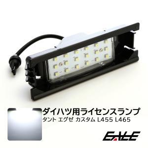 タント エグゼ カスタム L455 L465 LED ライセンスランプ ナンバー灯 R-207|eale