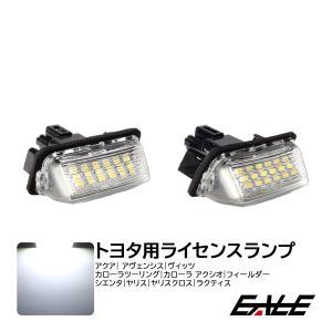 トヨタ LED ライセンスランプ ナンバー灯 NHP10 アクア / 130系 ヴィッツ / 160系 カローラ フィールダー / 170系 シエンタ / 120系 ラクティス R-208|eale