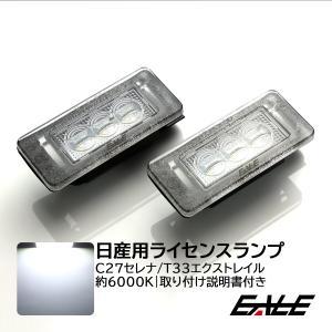 ニッサン C27系 セレナ 専用 LED ライセンスランプ ナンバー灯 ユニット交換 光量+330%...