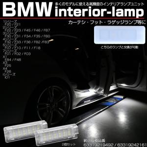 BMW LED インテリアランプ 各シリーズ適合多数 カーテシランプ フットランプに R-215|eale