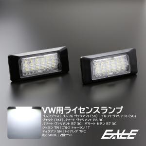 VW LED ライセンスランプ ゴルフ6 / ゴルフ7 ヴァリアント / ジェッタ 1K / ティグアン 5N / トゥアレグ 7PC R-216|eale