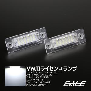 VW LED ライセンスランプ ゴルフプラス 1K / ジェッタ A5 1K / パサート ヴァリアント B6 3C / パサート セダン 3B / トゥーラン 1T R-217|eale