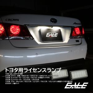 210系 クラウン ハイブリッドも対応 LED ライセンスランプ ナンバー灯 R-219|eale