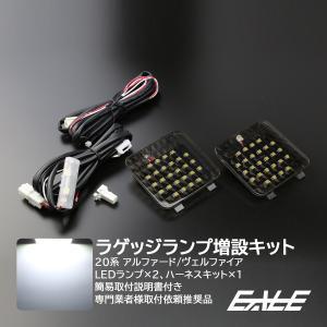 20系 アルファード ヴェルファイア LED ラゲッジランプ増設キット ルームランプ R-220