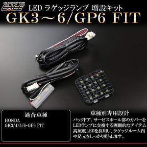 HONDA LED ラゲッジランプ増設キット ルームランプ フィット GK3 GK4 GK5 GK6 GP6 R-236|eale