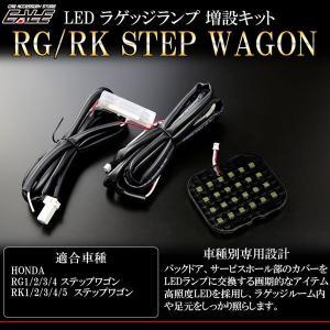 HONDA LED ラゲッジランプ 増設キット ルームランプ ステップワゴン RK R-238|eale