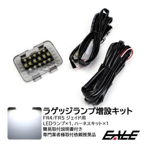 ホンダ FR4 FR5 ジェイド LED ラゲッジランプ増設キット ルームランプ R-239|eale