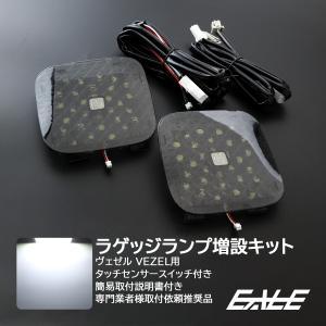 ホンダ ヴェゼル VEZEL LED ラゲッジランプ 増設キット タッチセンサースイッチ付 バックドアにライト追加 RU1/RU2/RU3/RU4 eale