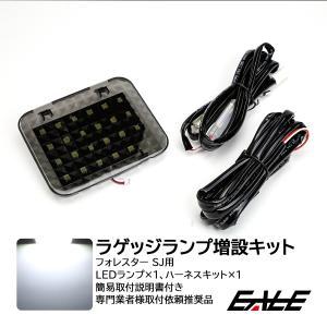フォレスター SJ 専用設計 LED ラゲッジランプ増設キット ルームランプ R-241|eale