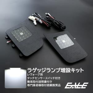 スバル レヴォーグ LED ラゲッジランプ 増設キット タッチセンサースイッチ付 バックドアにライト追加 VM4 / VMG|eale