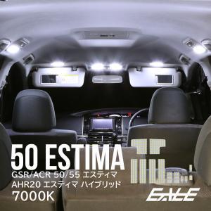 トヨタ 50系 エスティマ/エスティマ ハイブリッド 純白 ホワイト LED ルームランプ 12点セット R-252 eale