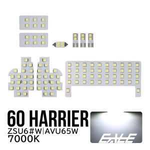 トヨタ 60系 ハリアー 専用 LED ルームランプ キット 前期/後期 対応 ホワイト 7000K R-253|eale